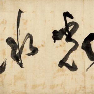 Beyond Line The Art of Korean Writing